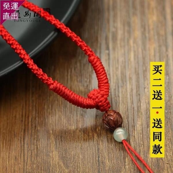 手繩 金剛結紅繩子線吊墜掛繩手工編織佛牌脖子線繩掛墜頸繩男女掛玉的 【快速出貨】