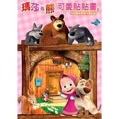 瑪莎與熊 可愛貼貼畫 2