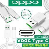 OPPO R17/R17 Pro Type-C Reno 閃電數據線 VOOC 閃充快充 充電 傳輸 二合一 支援閃充 傳輸/充電線 平輸-裸裝