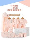 純棉嬰兒衣服新生兒禮盒秋冬套裝初生剛出生寶寶滿月禮物用品大全 NMS滿天星