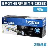 原廠碳粉匣 BROTHER 黑色 TN-263BK /適用 Brother HL-3270CDW/MFC-L3750CDW