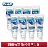 Oral-B 歐樂B-牙齦專護牙膏120g(夜間保護)x8入