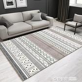 摩洛哥北歐簡約地毯客廳現代沙發茶幾地墊房間臥室床邊毯滿鋪家用 ATF 【全館免運】