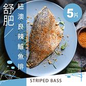 健康首選【樸粹水產】舒肥紐澳良風味辣鱸魚排 200g/片 5片入
