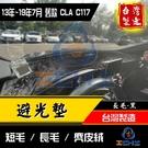 【短毛】13-18年 C117 CLA系列 避光墊 / 台灣製、工廠直營 / c117避光墊 x117 避光墊 cla避光墊 cla
