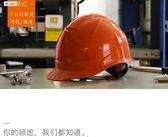 安全帽海華I型 高強度ABS工程安全帽 工地 工程建筑施工安全帽 免費印字全館免運 萌萌