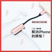 現貨 【轉接頭】J89 IPhoneXs Max X  I8 I7轉接頭 充電 聽歌 轉接頭蘋果7耳機轉接 3.5耳機