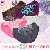 華歌爾-雙11大省團時尚 M-L 內褲5件組(S組)用時尚帶來自信-限時優惠QS0690-AB