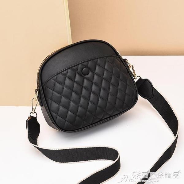 貝殼包 包包女2021新款潮百搭軟皮女包時尚菱格寬肩帶斜背包貝殼包小圓包 愛麗絲
