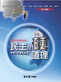 民主是硬道理:對華人社會的啟發