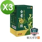 【順天本草】金耆平安防護飲(5入/盒X3...