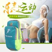 跑步手機臂包運動手臂包蘋果6plus臂帶7男女臂套臂袋手機包手腕包 限時好康八八折