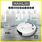HANLIN 三合一掃地機器人ESD1 小資族吸塵器、拖地、掃地機 智慧碰撞感應 強勁吸力 18650電池USB充電