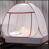 蚊帳 蒙古包蚊帳家用1.5m床全封閉防摔免安裝可折疊支架【快速出貨八折搶購】