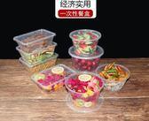 一次性圓形餐盒 長方形食品外賣打包碗水果保鮮盒透明便當碗 IGO