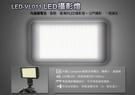 ROWA LED-VL011 內建鋰電池LED攝影燈 150顆 小巧輕薄 180g 補光燈 LED燈 (可外接行動電源)