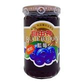 自由神特級藍莓果醬400G【愛買】