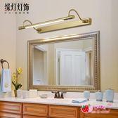聖誕交換禮物 美式鏡前燈衛生間鏡柜梳妝台歐式鏡前燈浴室化妝間鏡前燈led家用