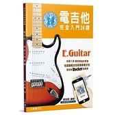 電吉他完全入門24課(4版)