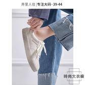 大碼女鞋41-43繫帶休閒運動平底單鞋小白鞋【時尚大衣櫥】