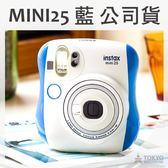 【東京正宗】富士 Fujifilm instax mini 25 拍立得 相機 公司貨 藍色 另售 mini系列適用底片