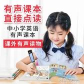 翻譯機 好學子中小學生點讀筆課本同步英語通用語文數學復讀翻譯學習機 阿薩布魯