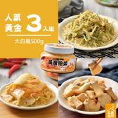 【益康泡菜】黃金人氣泡菜-綜合3入組(500g*3/大辣)