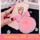【萌萌噠】三星 Galaxy A8 / A8 2016版 蝴蝶結毛球保護殼 水鑽指環 蝴蝶結毛球吊墜 透明手機殼 手機套