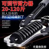 握力器 可調節臂力器20/30/40/50/60kg男士胸肌家用健身器擴練臂力握力棒 618大促銷