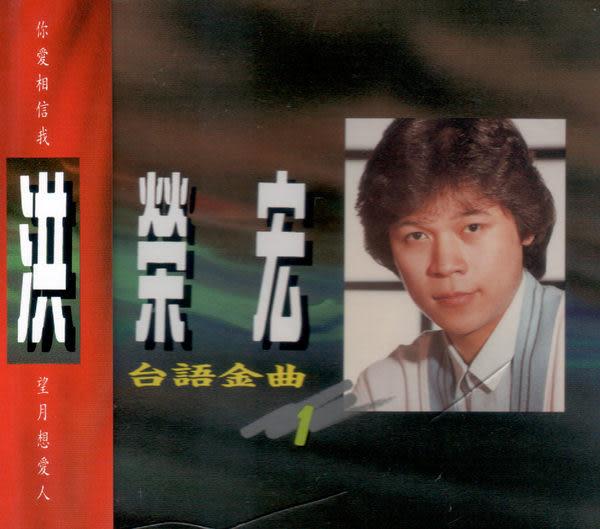 洪榮宏 台語金曲 1 CD (音樂影片購)