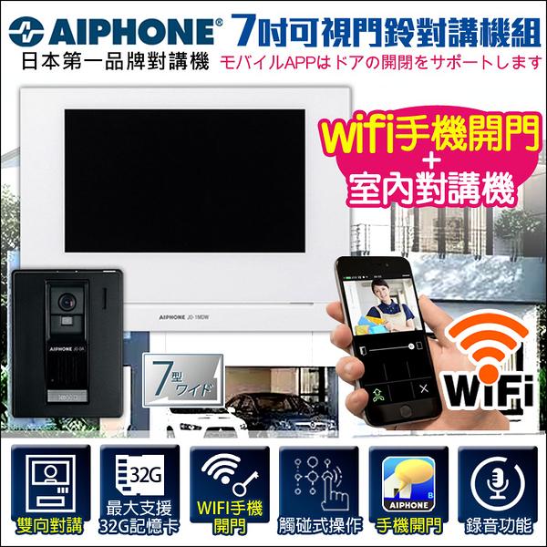 AIPHONE 7吋對講機組 WIFI手機開門 日本第一品牌 門鈴 電鈴 7吋薄型螢幕 支援開鎖 雙向對講 台灣安防