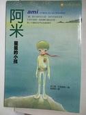 【書寶二手書T6/兒童文學_AHU】阿米星星的小孩_趙德明, 安立奎