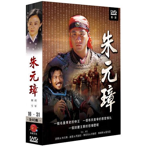 朱元璋(16~31集) ∞DVD (胡軍/劇雪/鄭曉寧/鄂布斯)
