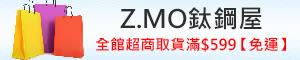 Z.mo 鈦鋼屋