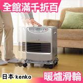 日本 kenko FW-329 FW-569 FW-3216s 煤油暖爐 滑輪 另售 加油槍【小福部屋】