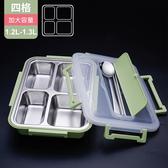 304不銹鋼保溫飯盒 分格分隔型兒童餐盤學生上班族便當盒 餐盒【保溫袋需加購】