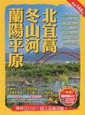(二手書)北宜高.冬山河.蘭陽平原