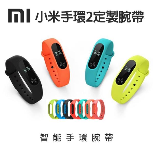 小米二代智能手環腕帶 彩色替換錶帶 小米手環2螢幕顯示替換腕帶【J92】
