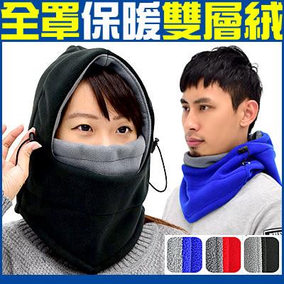 全罩式加厚雙層絨帽子保暖防寒防風頸套頭套面罩口罩圍脖自行車騎機車裝備飛虎隊蒙面頭罩發熱