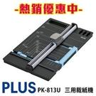 【熱門採購款】 日本 PLUS 普樂士 PK-813 三用 (直線 折線 虛線) A4 裁紙機 可將A3紙張裁成A4) /台