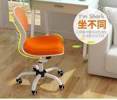 升降電腦椅子家用辦公椅移動無扶手小升降轉椅網布職員椅子igo 夏洛特