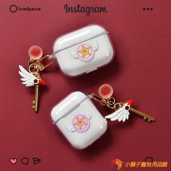 魔卡少女小櫻蘋果airpods2保護套pro iPhone耳機3代硅膠盒子【小獅子】