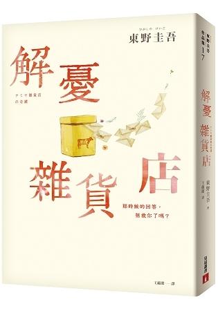 解憂雜貨店【暢銷35萬冊暖心紀念版】:回饋讀者,一次收藏2款書封!