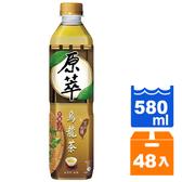 原萃文山包種烏龍茶580ml(24入)x2箱【康鄰超市】