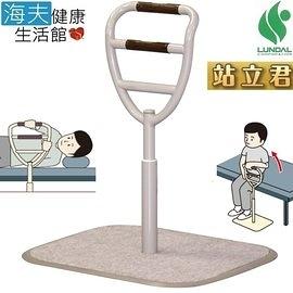 【海夫健康生活館】日本 蘭德LUNDAL 站立君 床邊扶手 起身扶手(CA-4700)