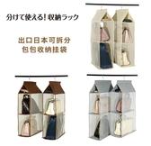 出日本墻掛式包包收納掛袋衣柜懸掛式整理袋多層布藝防塵儲物架子 居享優品