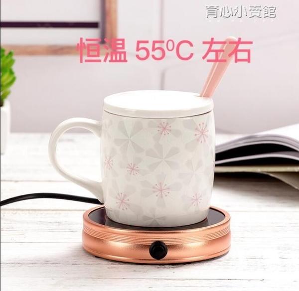 恒溫55度暖暖杯加熱杯墊水杯保溫底座器茶杯熱牛奶暖杯墊 育心小館