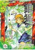 銀狐 03