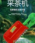 割草機-無刷茶葉電動采茶機茶葉采摘機單人手提新款茶樹修剪機小型便攜式