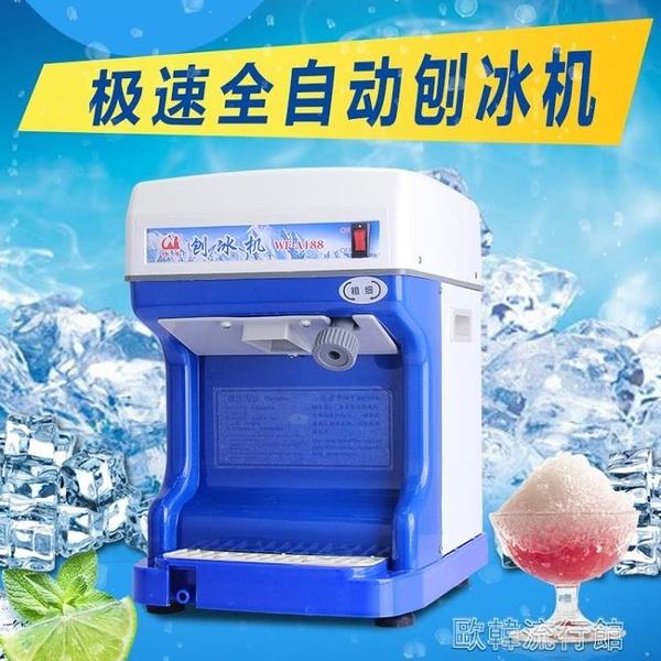 刨冰機商用奶茶店碎冰機大功率全自動碎冰機綿綿冰雪花冰沙機 歐韓
